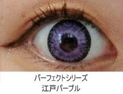 ドルチェコンタクトパーフェクトシリーズ江戸パープル