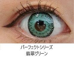 ドルチェコンタクトパーフェクトシリーズ 翡翠グリーン