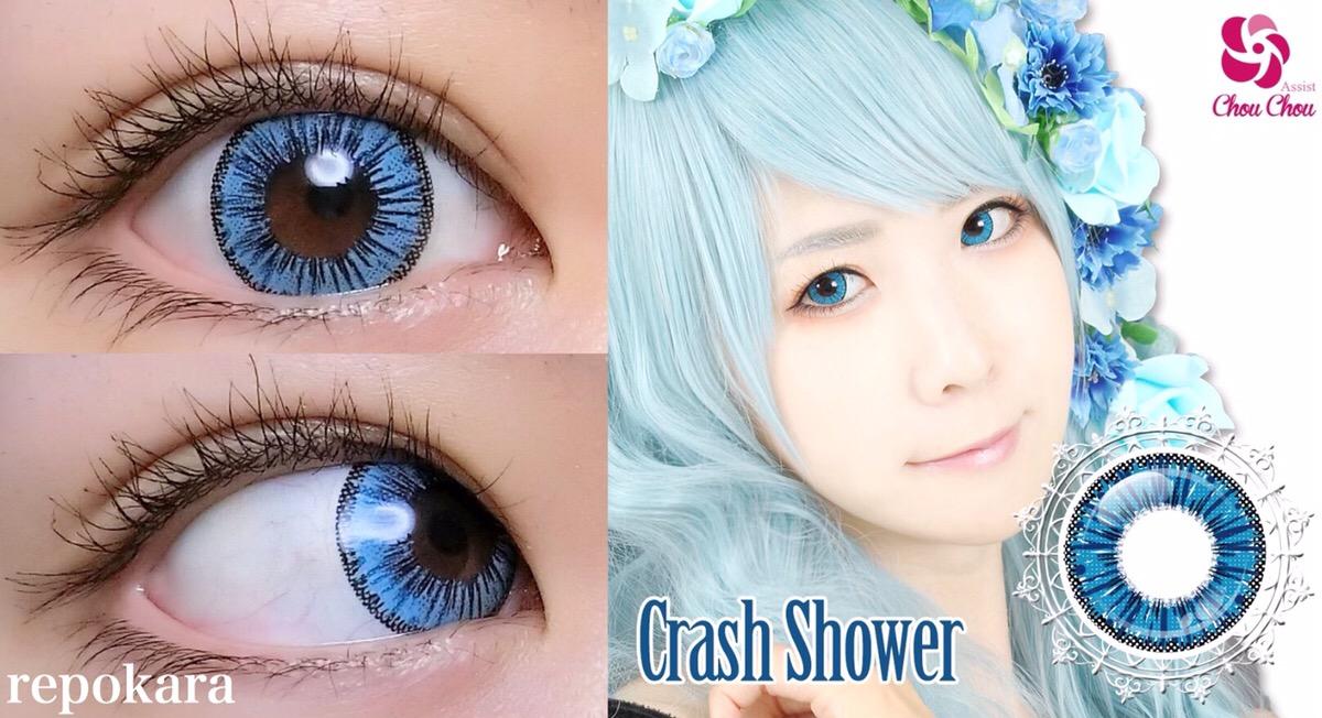 クラッシュシャワー
